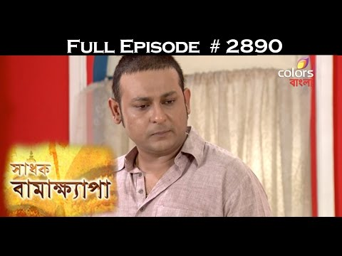 Sadhok-Bamakhyapa--18th-May-2016--সাধক-বামাখ্যাপা--Full-Episode