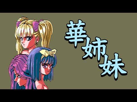 Peach Up Special 2 (1991, MSX2, MSX2+, Momonoki House)