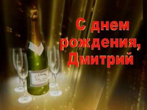 Поздравления с днем рождения дмитрию короткие 29