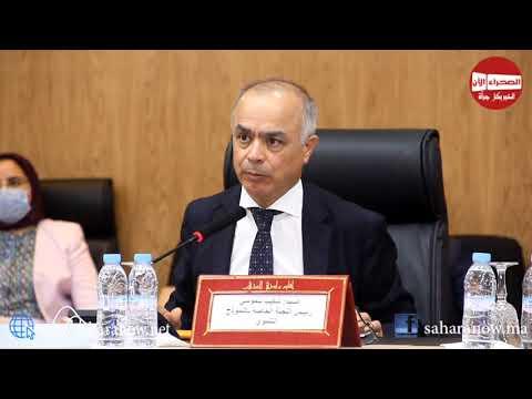 بالفيديو... جانب من لقاء تقديم النموذج التنموي بمدينة الداخلة