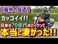 外国人「日本の70年代のバイクって本当に凄かったよね!」オートバイの黄金時代・1970年代日本の名車たち【海外の反応】