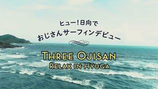 ヒュー!日向でおじさんサーフィンデビュー~THREE OJISAN RELAX IN HYUGA~
