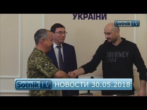 НОВОСТИ. ИНФОРМАЦИОННЫЙ ВЫПУСК 30.05.2018 - DomaVideo.Ru