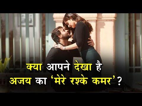 'Baadshaho' 'मेरे रश्के कमर' Songs में Romance करते नजर आए Ajay Devgn !!