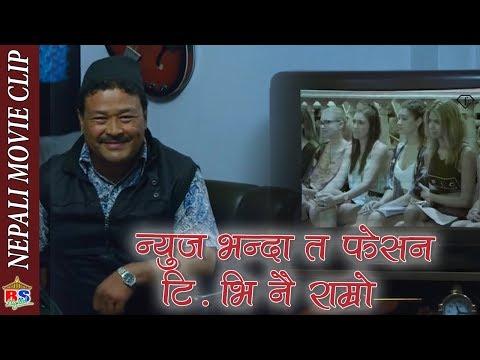 (न्युज भन्दा त फेसन टि भि नै राम्रो ||Comedy Movie Clip || Karma - Duration: 2 minutes, 15 seconds.)