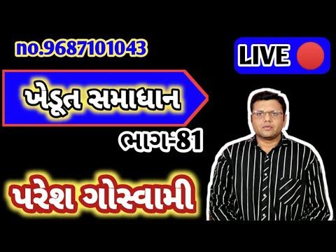 9687101043 Paresh Goswami Live bhag 81 = પરેશ ગોસ્વામી લાઈવ