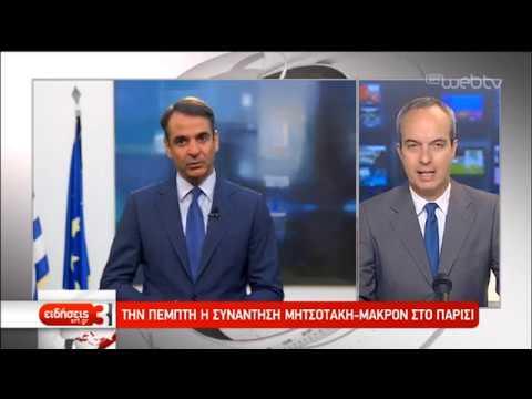Γαλλική προεδρία: «Στο πλευρό της Ελλάδας για ανάπτυξη» | 19/08/2019 | ΕΡΤ