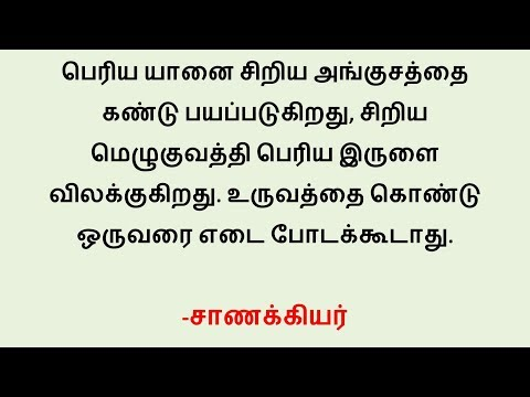 Quotes about friendship - #281  தினம் ஐந்து பொன்மொழிகள்  Daily five golden words  All Is Well