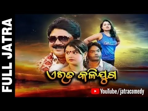 Video Eita Kalijuga Full Jatra Sibani Gananatya download in MP3, 3GP, MP4, WEBM, AVI, FLV January 2017