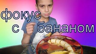 Всем привет.В этом видео вы увидите #прикол_с_бананом , с помощью которого вы можете разыграть своих знакомых, приятелей, друзей и близких.Угостив таким бананом, вы удивите кого угодно.Суть его состоит в том, что снимая кожуру банана, он будет уже порезан на части внутри кожуры.Чтобы проделать такой трюк, понадобится #банан и #игла .Проткнув банан иглой с одной стороны и доведя иголку до кожуры с противоположной стороны, вы делаете иглой вращательные движения от одной стенки кожуры к противоположной, стараясь не проткнуть кожуру банана.Затем , аккуратно вытащив иглу, вы проделываете те же операции через определенные промежутки на кожуре.Видео о приколах, #трюках и #фокусах .Видео для детей и взрослых.Hi, everybody.In this video you will see a #trick with #banana by means of which you can play the acquaintances, friends, friends and relatives.Having treated with such banana, you surprise anyone.His essence consists that rinding some banana, it will be already cut on a part in a peel.To do such trick, banana and a needle is required.Having pierced banana a needle on the one hand and having brought a needle to a peel from the opposite side, you do by a needle rotary motions from one wall of a peel to opposite, trying not to pierce a banana peel.Then, having accurately pulled out a needle, you make the same operations through certain intervals on a peel.Video about tricks and #focuses .Video for children and adults.Этот ролик обработан в Видеоредакторе YouTube (http://www.youtube.com/editor )Друзья, спасибо, что смотрите наш канал. Подписывайтесь на наш канал, рассказывайте вашим друзьям и близким, ставьте лайки и оставляйте свои комментарии.http://www.youtube.com/channel/UC4yPQAUKiOSHIxchBCCw40AСмотрите также другие видео:https://youtu.be/9ANUP_MpFg4https://youtu.be/pZ1r_18KyaMhttps://youtu.be/e868QHQC5FAhttps://youtu.be/BUKHBecWtiEhttps://youtu.be/1OZXcJNun8Qhttps://youtu.be/KTGpVMjDy8ohttps://youtu.be/IscuWWCgX-Uhttps://youtu.be/4MD_1KO3kiohttps://youtu.be/isvVW2jEeu
