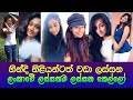 Most Beautiful Sri Lankan Girls | TikTok Queens 👸🏻♥️