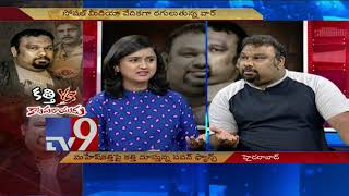 Video Mahesh Kathi Vs Pawan Kalyan Fans ! - Full Interview - TV9 Exclusive MP3, 3GP, MP4, WEBM, AVI, FLV April 2018