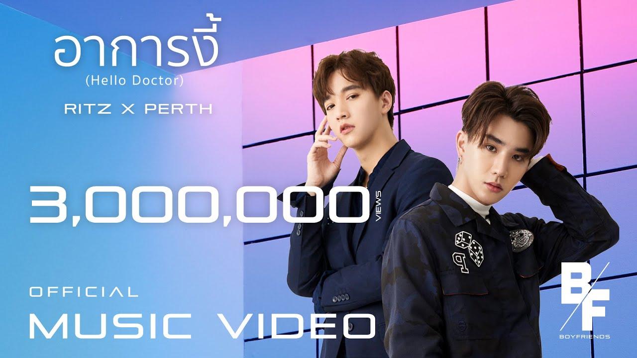 อาการงี้ (Hello Doctor) - RITZ x PERTH [Official MV]