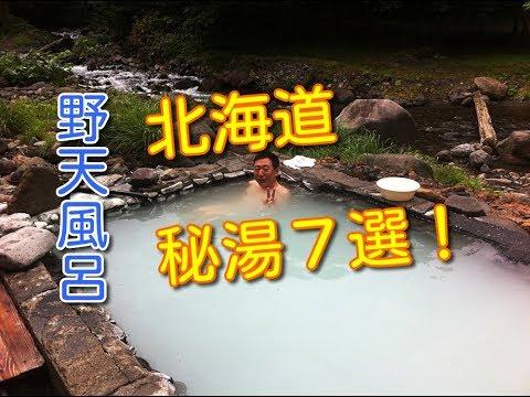 北海道 秘湯7選(私が選んだ推奨の湯)