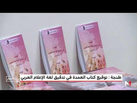العرب اليوم - شاهد:حفلة توقيع كتاب
