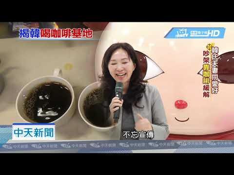 20190516中天新聞 韓國瑜愛喝拿鐵 市長特調回憶初戀滋味