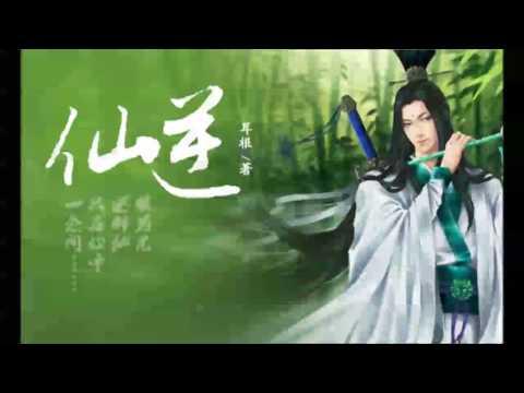 《仙逆》有声小说 第 0711~0715 集 видео