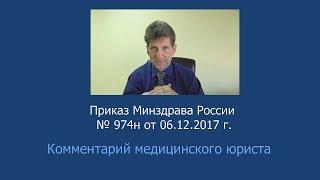 Приказ Минздрава России от 6 декабря 2017 года N 974н