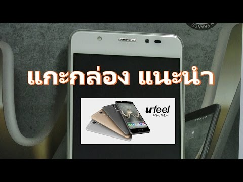 Unboxing แกะกล่อง แนะนำ Wiko U Feel Prime