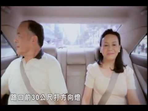 善用方向燈30秒廣告正確使用燈光 賴雅妍篇 客語