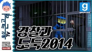 게리모드 경찰과 도둑2014 - Garry's Mod Sandbox Fuuny Moments: Police and Thief
