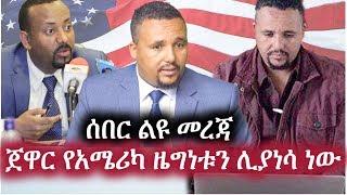 Ethiopia:ሰበር ልዩ መረጃ | ጀዋር የአሜሪካ ዜግነቱን ሊያነሳ ነው  |Jawar Mohamed