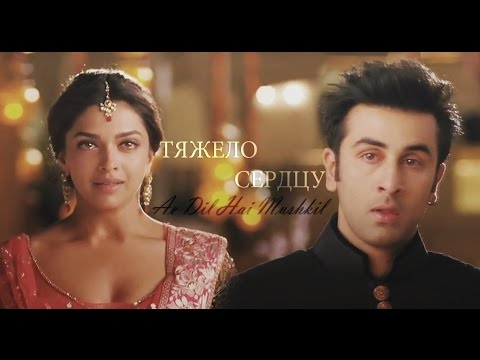 Ae Dil Hai Mushkil|Naina & Bunny | Тяжело сердцу| Deepika Padukone & Ranbir Kapoor (видео)