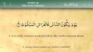101   Surah Al Qaria by Mishary Al Afasy (iRecite)