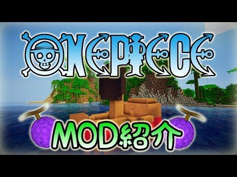 【MinecraftMOD紹介】ワンピース!!☆ゴムゴムの実・メラメラの実・ヒエヒエの実☆