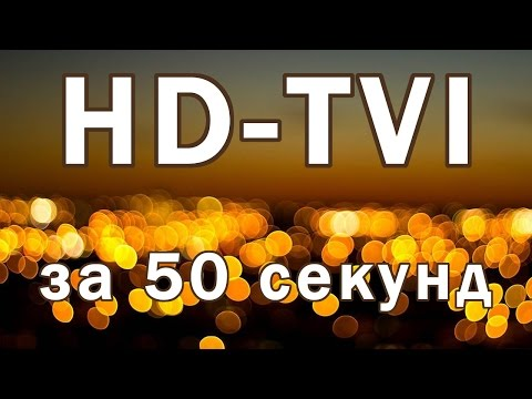 HD-TVI за 50 секунд