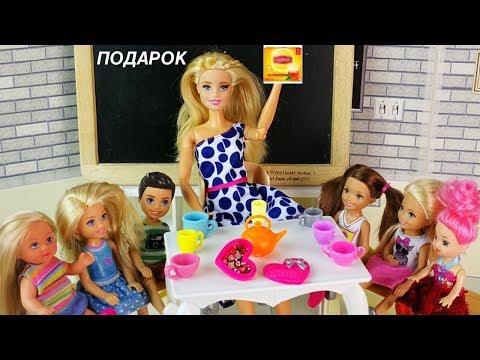 ПАЧКА ЧАЯ   ПОДАРОК ДЛЯ УЧИТЕЛЯ Мультик Барби Школа Куклы Много игрушек Для девочек (видео)
