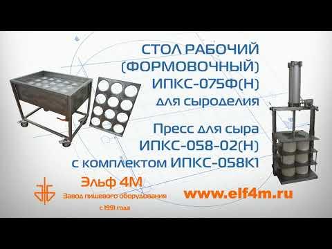 Видео. Пресс для сыра ИПКС-058-02(Н) и стол ИПКС-075Ф(Н) для распределения сырного зерна в формы.