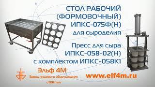Видео: Пресс для сыра ИПКС-058-02(Н) и стол ИПКС-075Ф(Н) для распределения сырного зерна в формы.