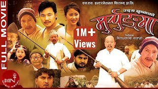 Video Murchunga | New Nepali Full Movie 2019/2075 | Buddhi Tamang | Kala Rai | Jiwan Limbu | Surbir Pandit MP3, 3GP, MP4, WEBM, AVI, FLV Maret 2019