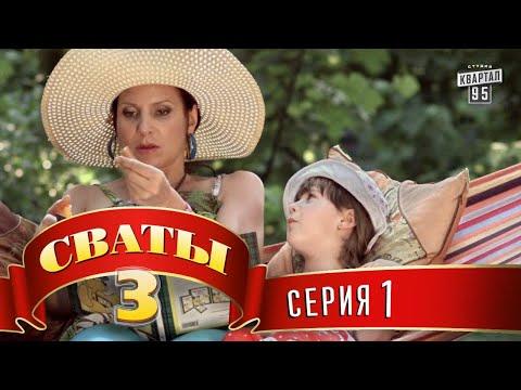 Сериал - Сваты 3 (3-й сезон, 1-я серия) | Комедия для всей семьи (видео)