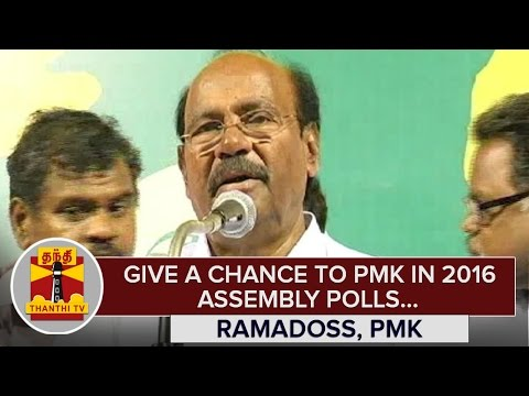 Give-a-Change-to-PMK-in-2016-Assembly-Polls--Ramadoss-PMK-Chief--Thanthi-TV