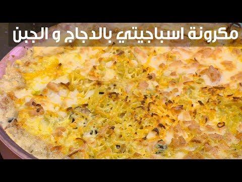 العرب اليوم - شاهد :طريقة إعداد معكرونة إسباجيتي بالدجاج و الجبن