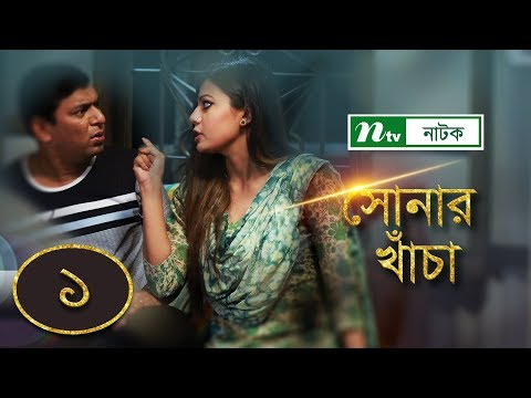 Download Sonar Kacha | সোনার খাঁচা | EP 01 | Chanchal Chowdhury | Tanzika | Nabila | NTV Drama Serial hd file 3gp hd mp4 download videos