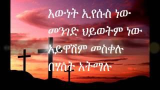 Aywashem Meskelu- Kesis Tizitaw Samuel, Ethiopian Orthodox Mezmur