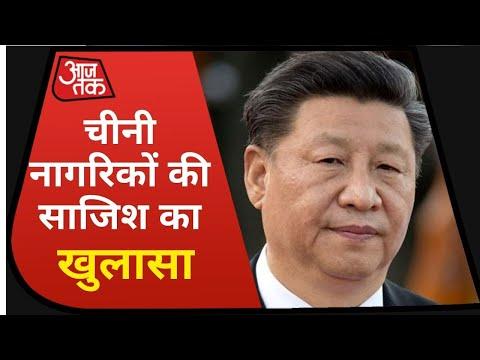 India की धरती Chinese की साजिश, 1000 करोड़ की मनी लॉन्ड्रिंग का खुलासा