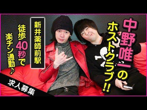 「中野唯一のホストクラブ! 「A-TRIBE」求人動画」サムネイル