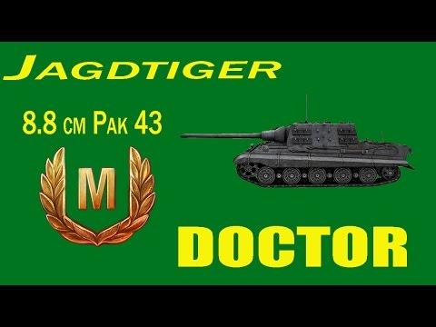 Видео Гайд Ягтигр
