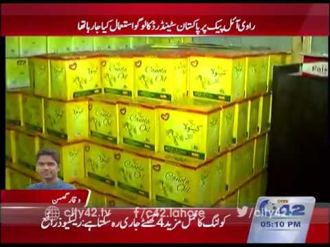 42 Breaking :Ravi Cooking Oil & Banaspati Mill Were Sealed