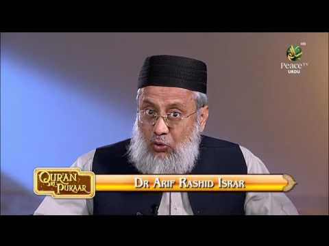 Qur'an Ki Pukaar - Dr. Arif Rashid Israr [Episode-3]