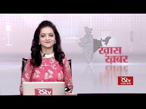 Hindi News Bulletin | हिंदी समाचार बुलेटिन – Nov 07, 2018 (7 pm)
