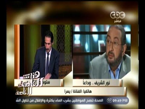 يسرا: بعد رحيل نور الشريف السينما المصرية فقدت أجمل أغصانها