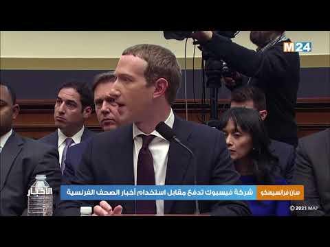 شركة فيسبوك تدفع مقابل استخدام أخبار الصحف الفرنسية