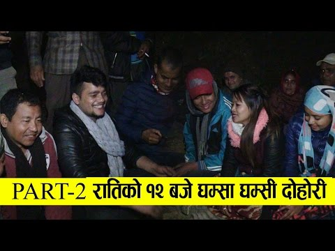Video PART - 2,  Live दोहोरि घम्साघम्सी  || गोरखा मनकामना ||  Kusal belbase,  anuradha gharti, pabitra download in MP3, 3GP, MP4, WEBM, AVI, FLV January 2017