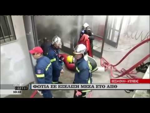 Video - Το ΥΠΠΕΘ σχετικά με την πυρκαγιά που ξέσπασε στο κτίριο του ΑΠΘ