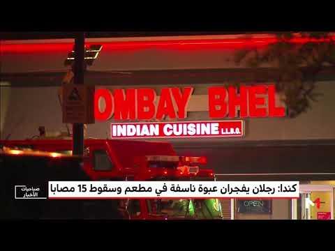 العرب اليوم - شاهد:رجلان يفجران عبوة ناسفة داخل مطعم في كندا